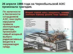 26 апреля 1986 года на Чернобыльской АЭС произошла трагедия. По халатности и