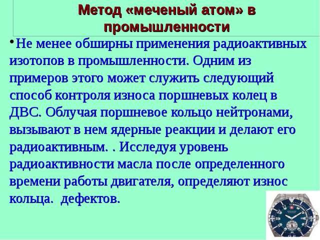Метод «меченый атом» в промышленности Не менее обширны применения радиоактивн...