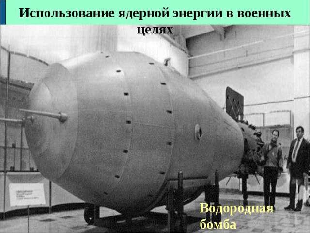 Использование ядерной энергии в военных целях Водородная бомба