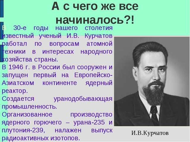 А с чего же все начиналось?! В 30-е годы нашего столетия известный ученый И.В...