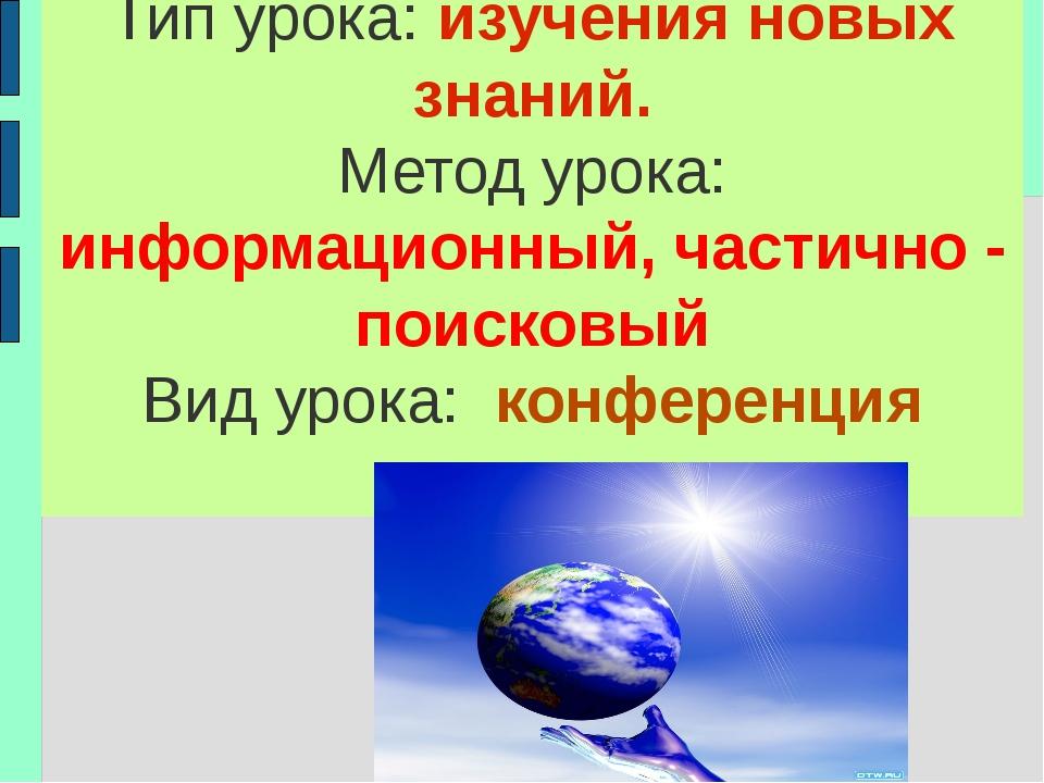 Тип урока: изучения новых знаний. Метод урока: информационный, частично - пои...