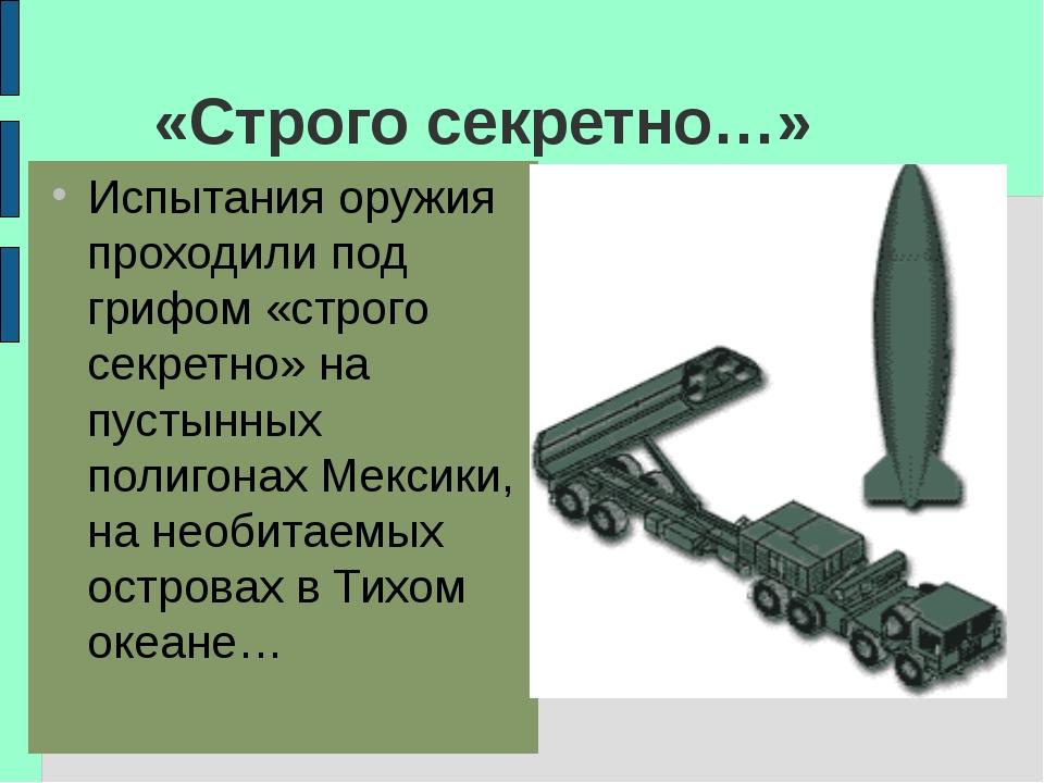 «Строго секретно…» Испытания оружия проходили под грифом «строго секретно» на...