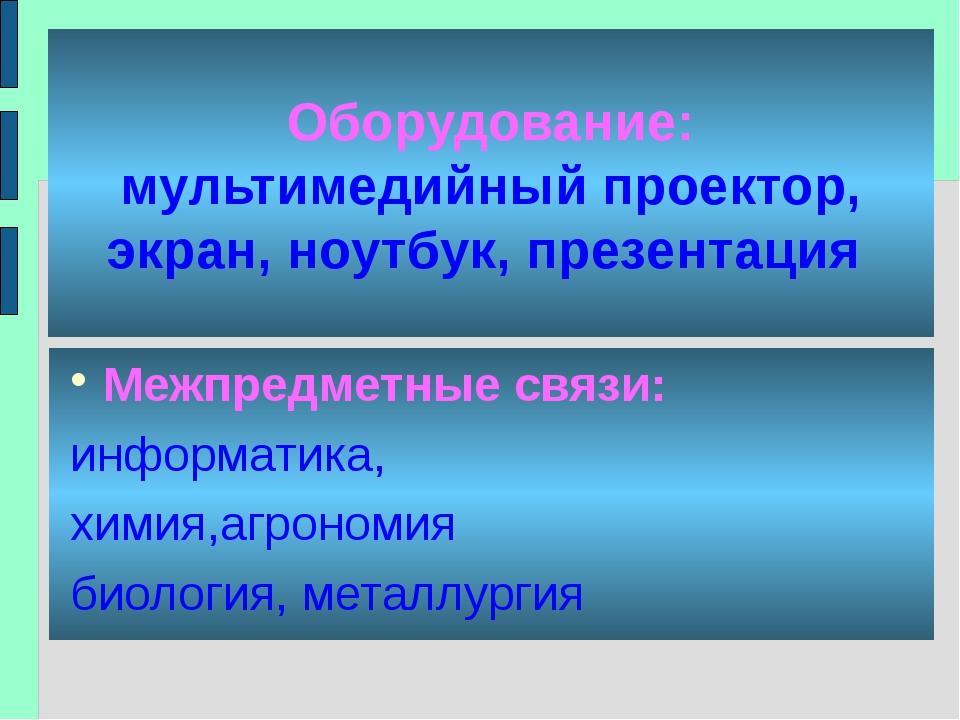Оборудование: мультимедийный проектор, экран, ноутбук, презентация Межпредмет...