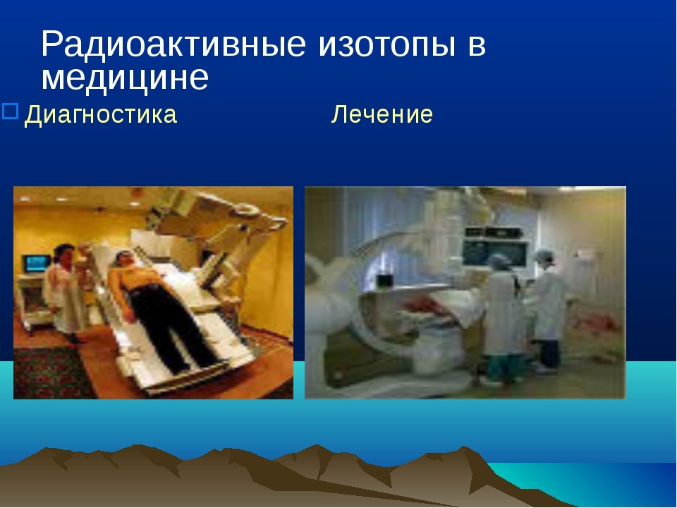 Радиоактивные изотопы в медицине Диагностика Лечение Диагностика