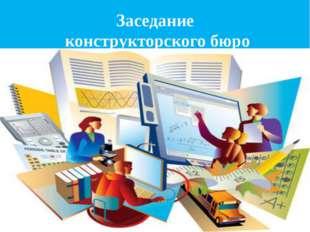 Заседание конструкторского бюро