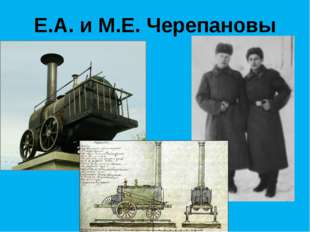 Е.А. и М.Е. Черепановы