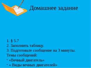 Домашнее задание 1. § 5.7 2. Заполнить таблицу. 3. Подготовьте сообщение на