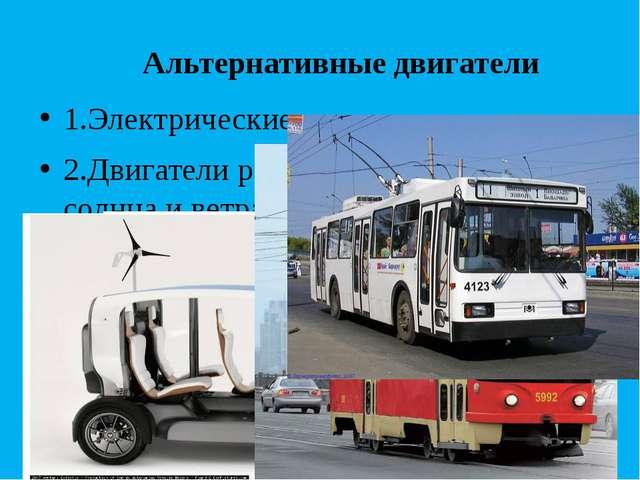 Альтернативные двигатели 1.Электрические 2.Двигатели работающие на энергии со...