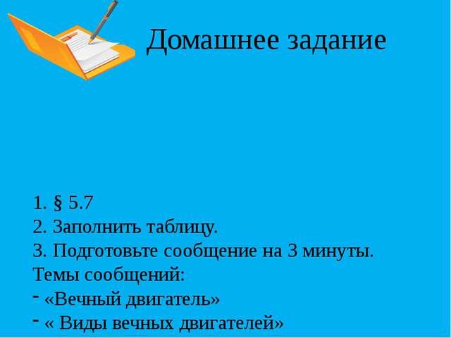 Домашнее задание 1. § 5.7 2. Заполнить таблицу. 3. Подготовьте сообщение на...