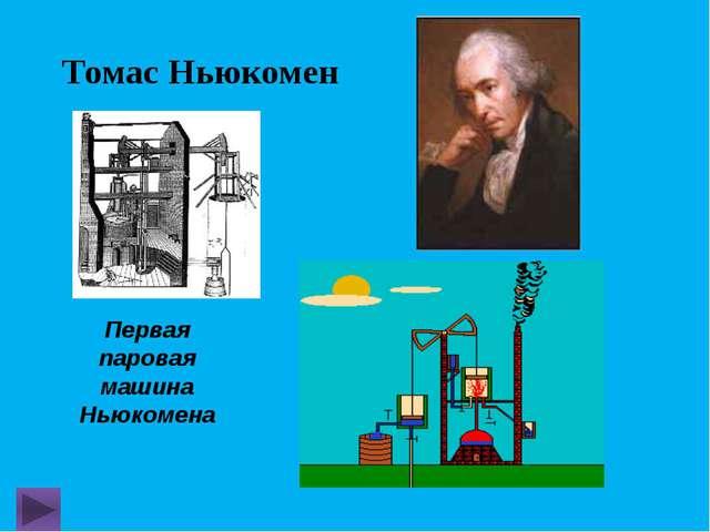 Томас Ньюкомен Первая паровая машина Ньюкомена