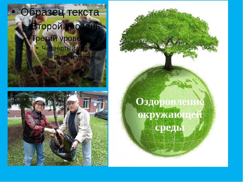 Оздоровление окружающей среды