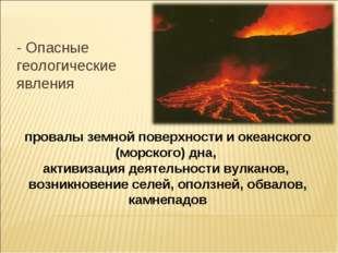 - Опасные геологические явления провалы земной поверхности и океанского (мор