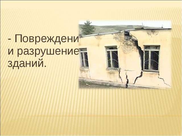 - Повреждение и разрушение зданий.