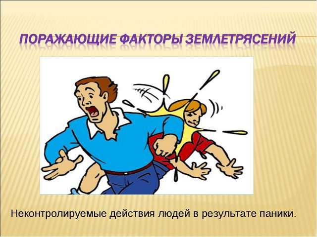 Неконтролируемые действия людей в результате паники.