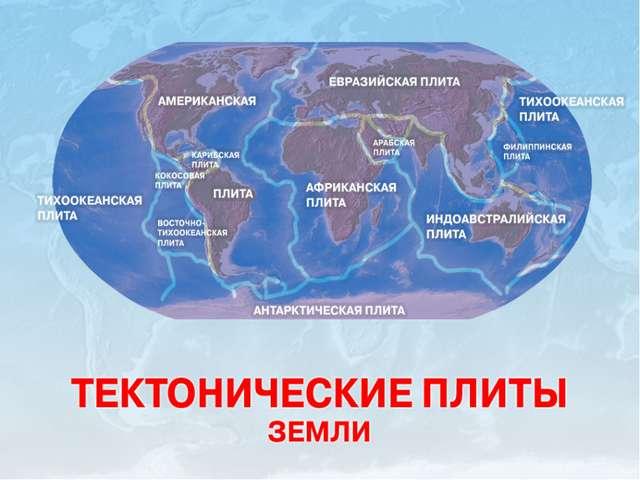 Землетрясение – подземные толчки и колебания земной поверхности, возникающие...