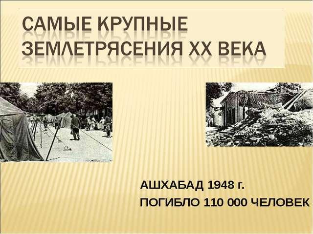 АШХАБАД 1948 г. ПОГИБЛО 110 000 ЧЕЛОВЕК