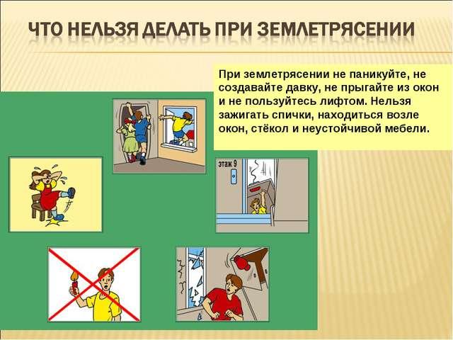 При землетрясении не паникуйте, не создавайте давку, не прыгайте из окон и не...
