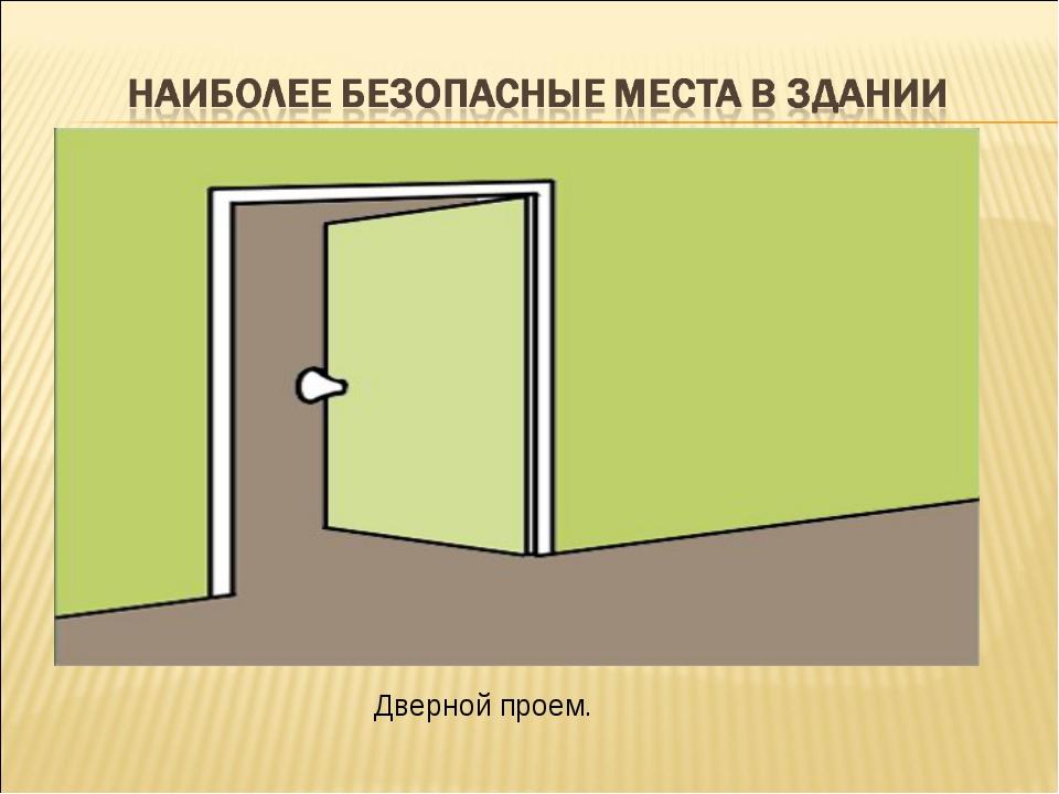 Дверной проем.