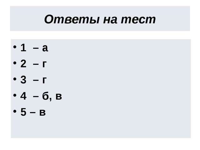 Ответы на тест 1 – а 2 – г 3 – г 4 – б, в 5 – в