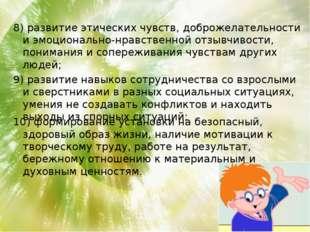 8) развитие этических чувств, доброжелательности и эмоционально-нравственной