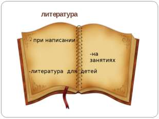 литература - при написании -на занятиях -литература для детей