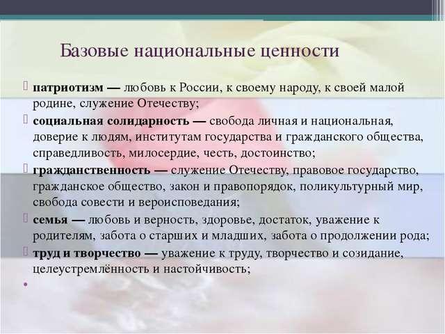 Базовые национальные ценности патриотизм — любовь к России, к своему народу,...