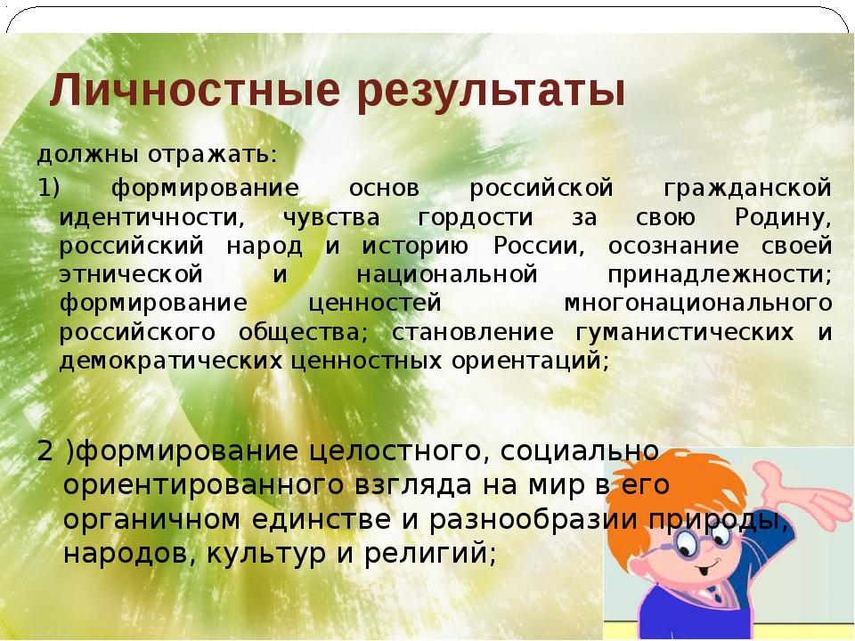 Личностные результаты должны отражать: 1) формирование основ российской граж...