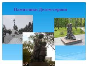 Памятники Детям-героям