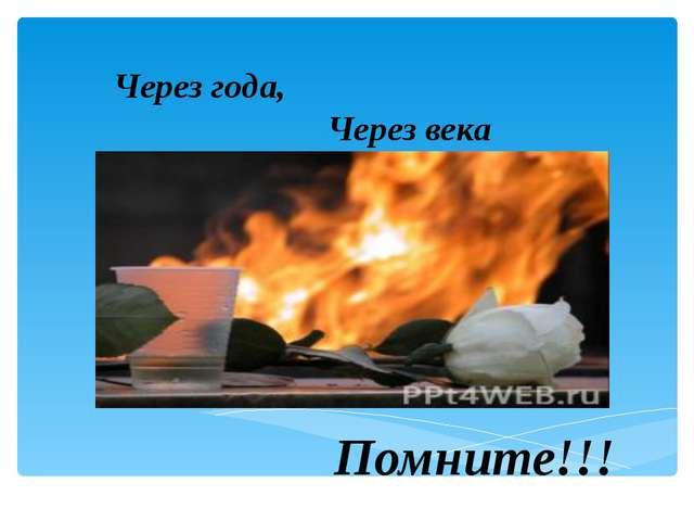 Через года, Через века Помните!!!