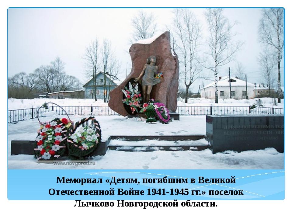 Мемориал «Детям, погибшим в Великой Отечественной Войне 1941-1945 гг.» посел...