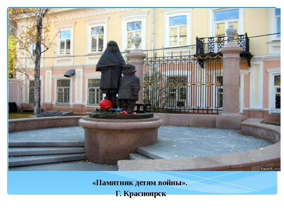 «Памятник детям войны». Г. Красноярск