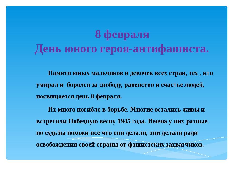 8 февраля День юного героя-антифашиста. Памяти юных мальчиков и девочек всех...