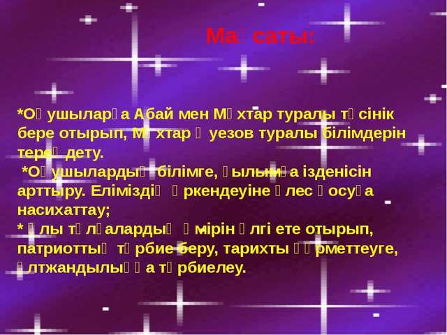 Мақсаты: *Оқушыларға Абай мен Мұхтар туралы түсінік бере отырып, Мұхтар Әуезо...