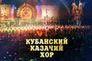 http://www.krasnodar.ru/photo/Kazak_Hor2.jpg