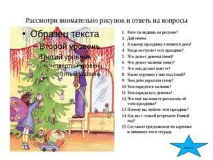 Рассмотри внимательно рисунок и ответь на вопросы Кого вы видите на картинке?