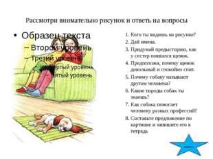 Рассмотри внимательно рисунок и ответь на вопросы Какой праздник изображен на