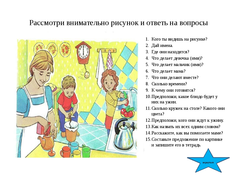 Рассмотри внимательно рисунок и ответь на вопросы Кого ты видишь на рисунке?...