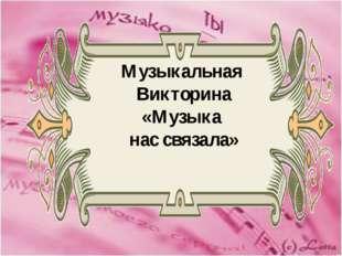 Музыкальная Викторина «Музыка нас связала»