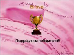 Поздравляем победителей!