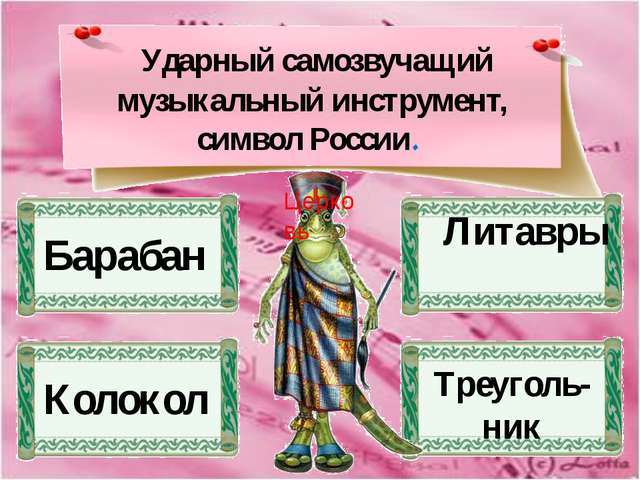 Ударный самозвучащий музыкальный инструмент, символ России. Барабан Колокол...