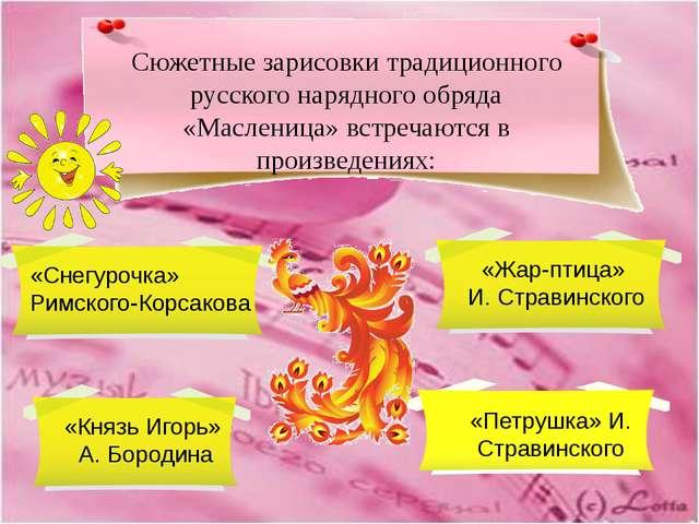 Сюжетные зарисовки традиционного русского нарядного обряда «Масленица» встреч...