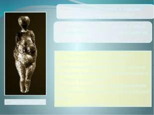 «Ни грацию, ни стройность юного женского тела хотел передать первобытный скул