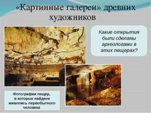 «Картинные галереи» древних художников Какие открытия были сделаны археологам