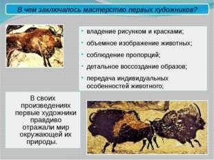 владение рисунком и красками; объемное изображение животных; соблюдение проп