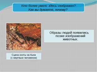 Образы людей появились позже изображений животных. Кто более умело здесь изо