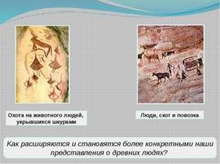 Как расширяются и становятся более конкретными наши представления о древних
