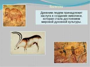 Древним людям принадлежит заслуга в создании живописи, которая стала достояни