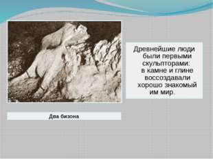 Древнейшие люди были первыми скульпторами: в камне и глине воссоздавали хорош