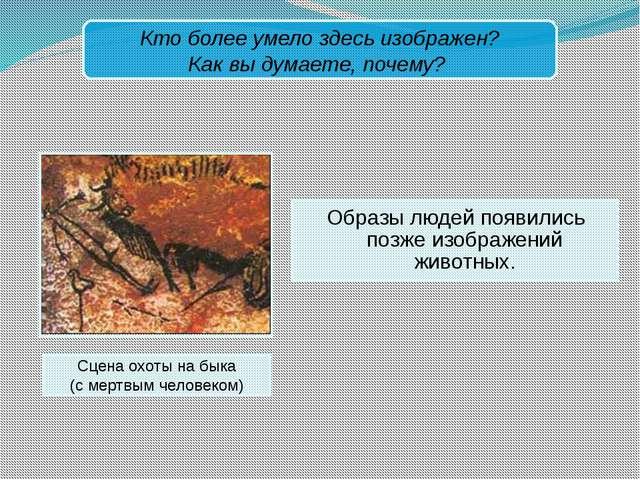 Образы людей появились позже изображений животных. Кто более умело здесь изо...