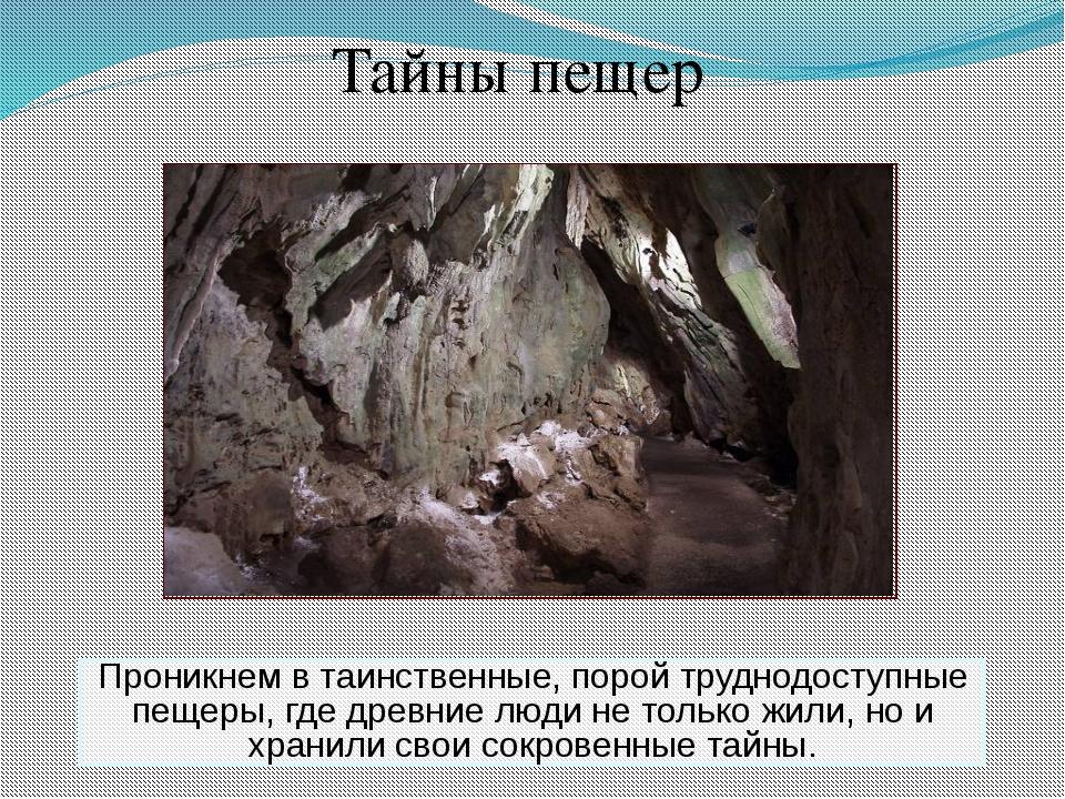 Тайны пещер Проникнем в таинственные, порой труднодоступные пещеры, где древ...